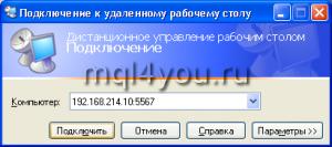 Подключение к VPS с указанием номера порта